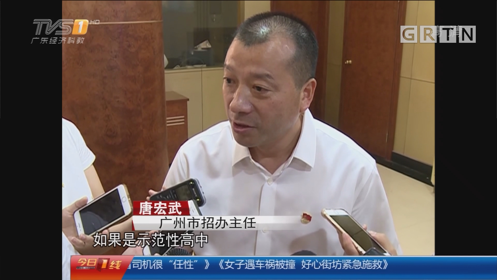 """广州中考:""""指标到校"""" 每两位考生分一个指标"""