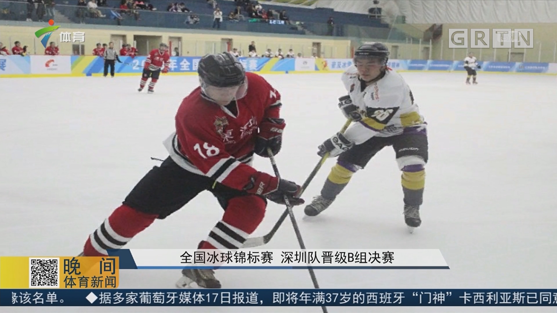 全国冰球锦标赛 深圳队晋级B组决赛
