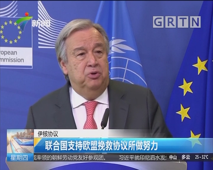 伊核协议:联合国支持欧盟挽救协议所做努力