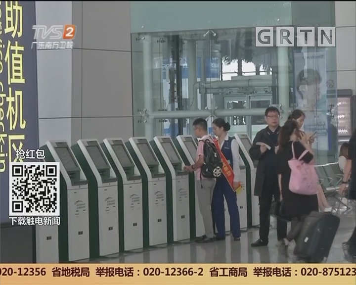 广州白云机场:5月19日起乘坐南航等12家航班要到T2
