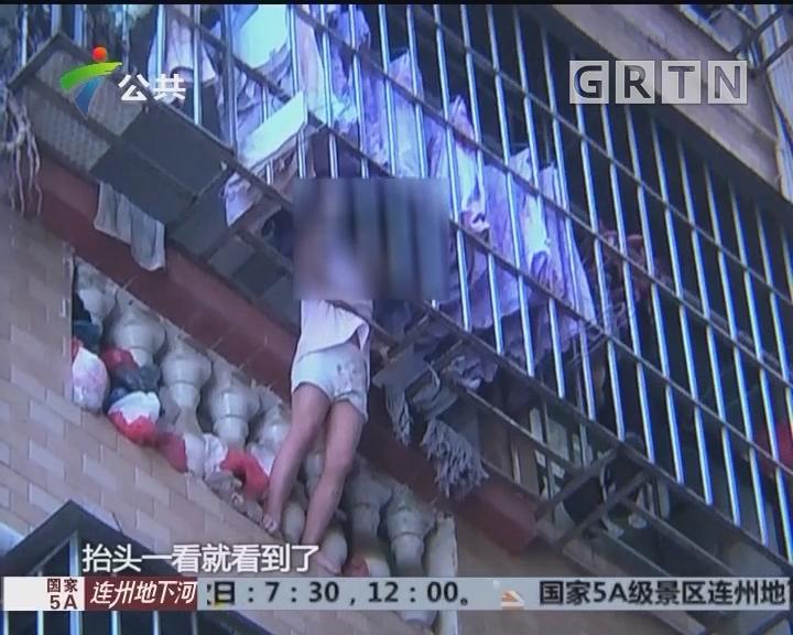 深圳:4岁女童被困阳台 众街坊合力救援