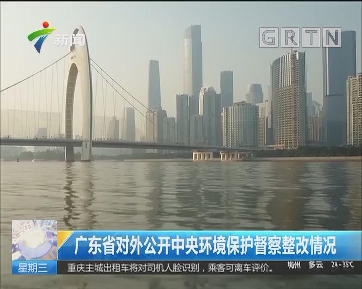 广东省对外公开中央环境保护督察整改情况