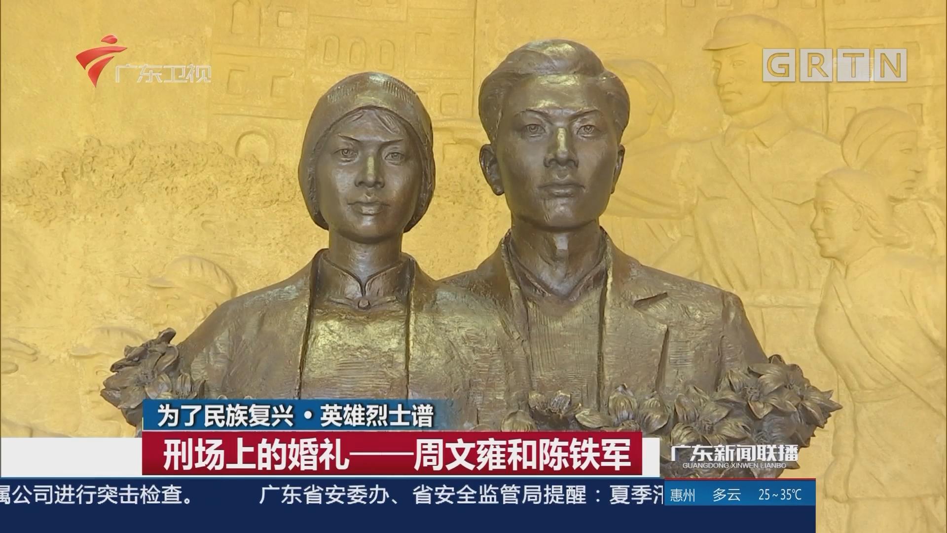 刑场上的婚礼——周文雍和陈铁军
