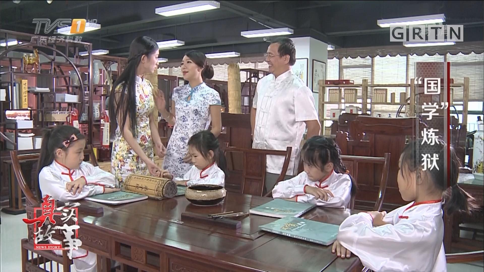 "[HD][2018-05-29]真实故事:""国学""炼狱"