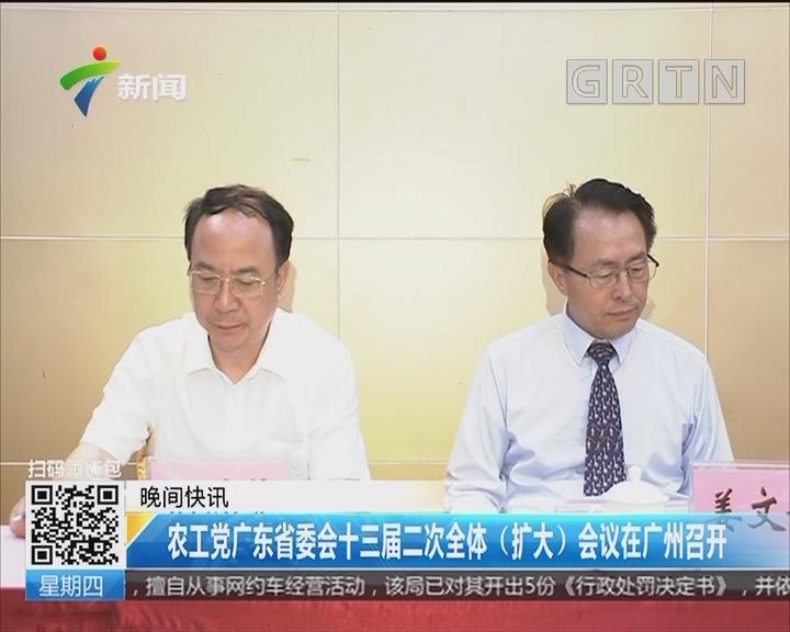 农工党广东省委会十三届二次全体(扩大)会议在广州召开