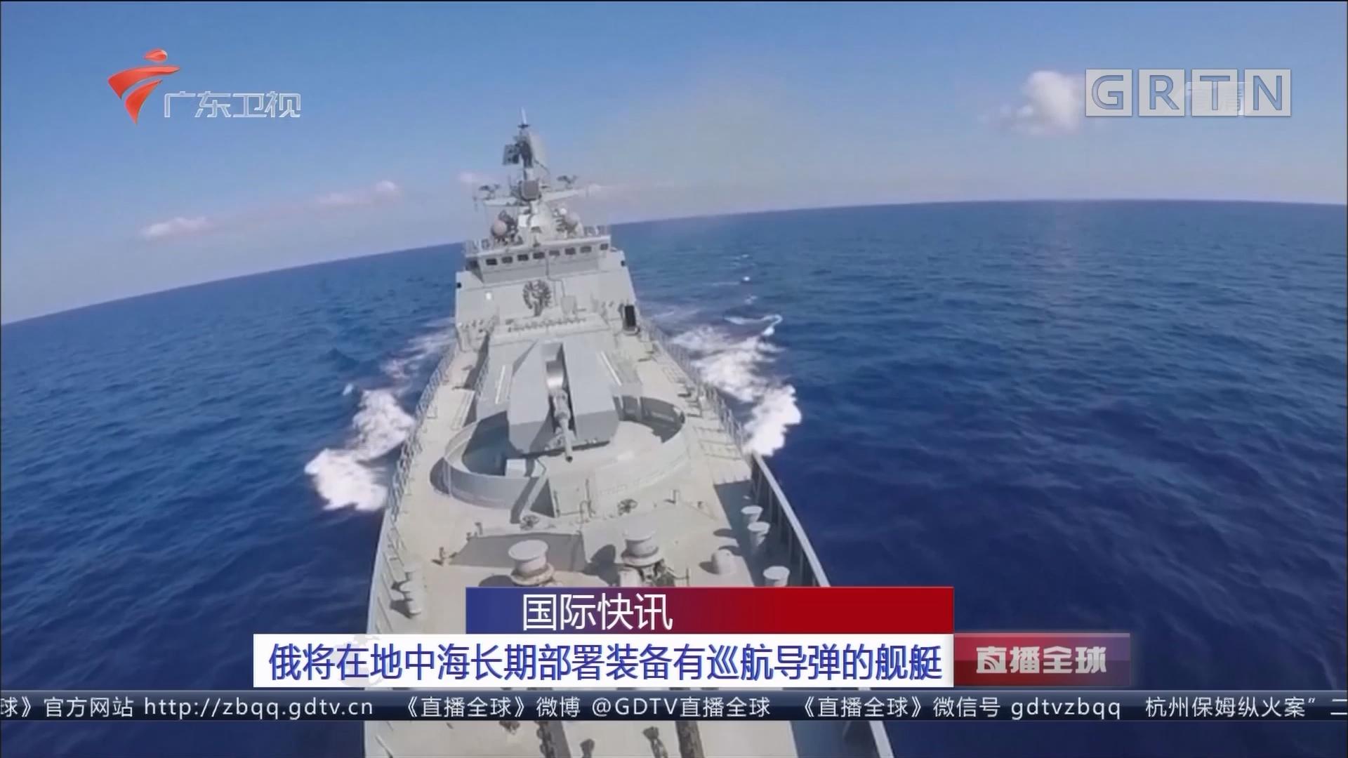 俄将在地中海长期部署装备有巡航导弹的舰艇
