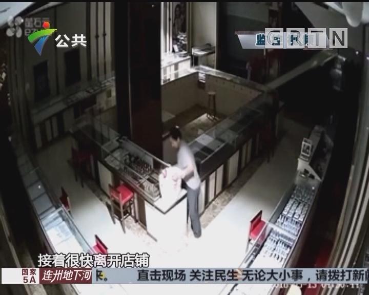 东莞:珠宝店深夜遇窃 损失多件金器首饰