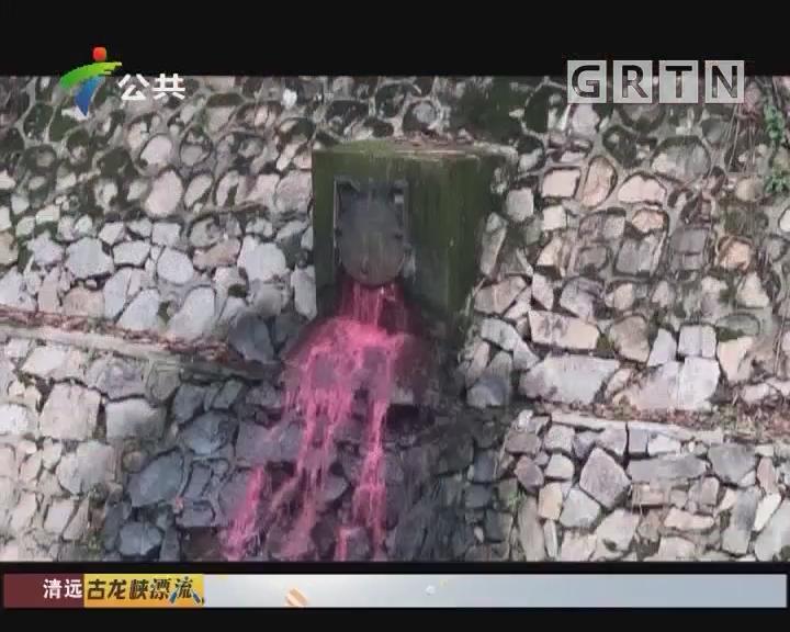 排水口流出红色污水 环保局搜寻污染源头