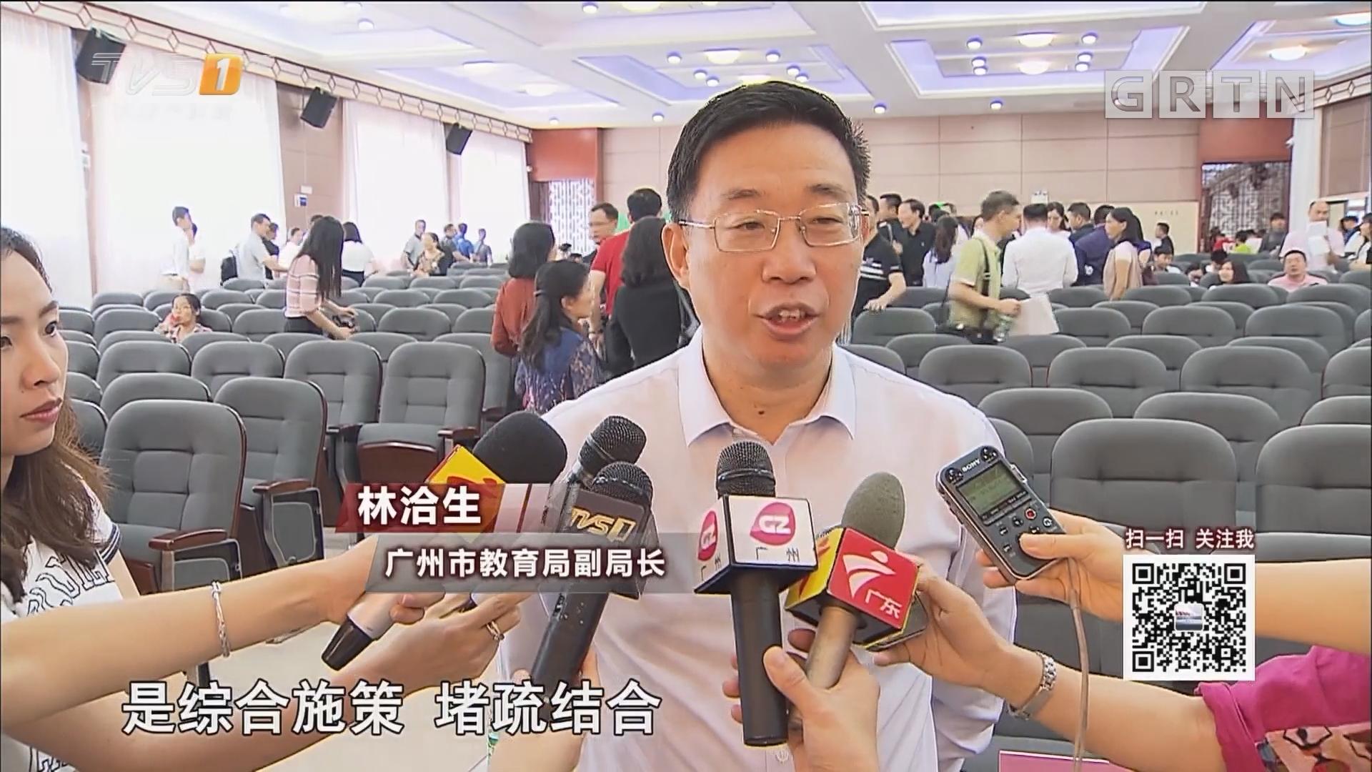 广州:治理校外补课 教育部门重拳出击