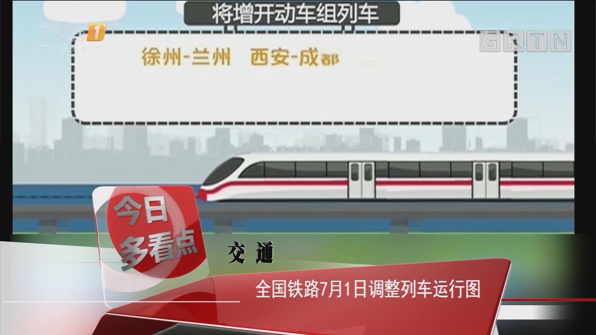 交通:全国铁路7月1日调整列车运行图