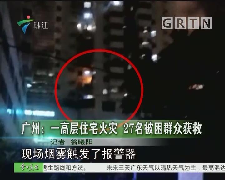 广州:一高层住宅火灾 27名被困群众获救