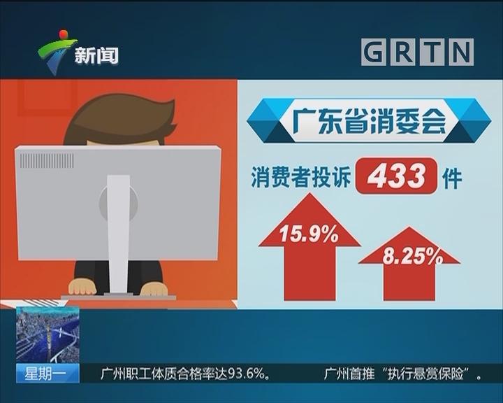 消费维权:4月广东消费投诉互联网类占第一