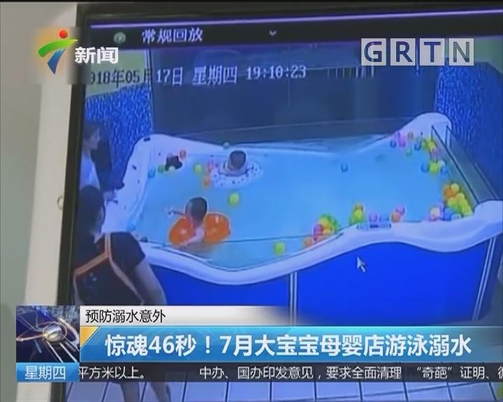 预防溺水意外:惊魂46秒!7月大宝宝母婴店游泳溺水
