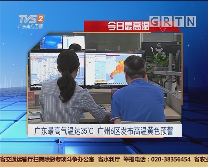 今日最高温:广东最高气温达35℃ 广州6区发布高温黄色预警