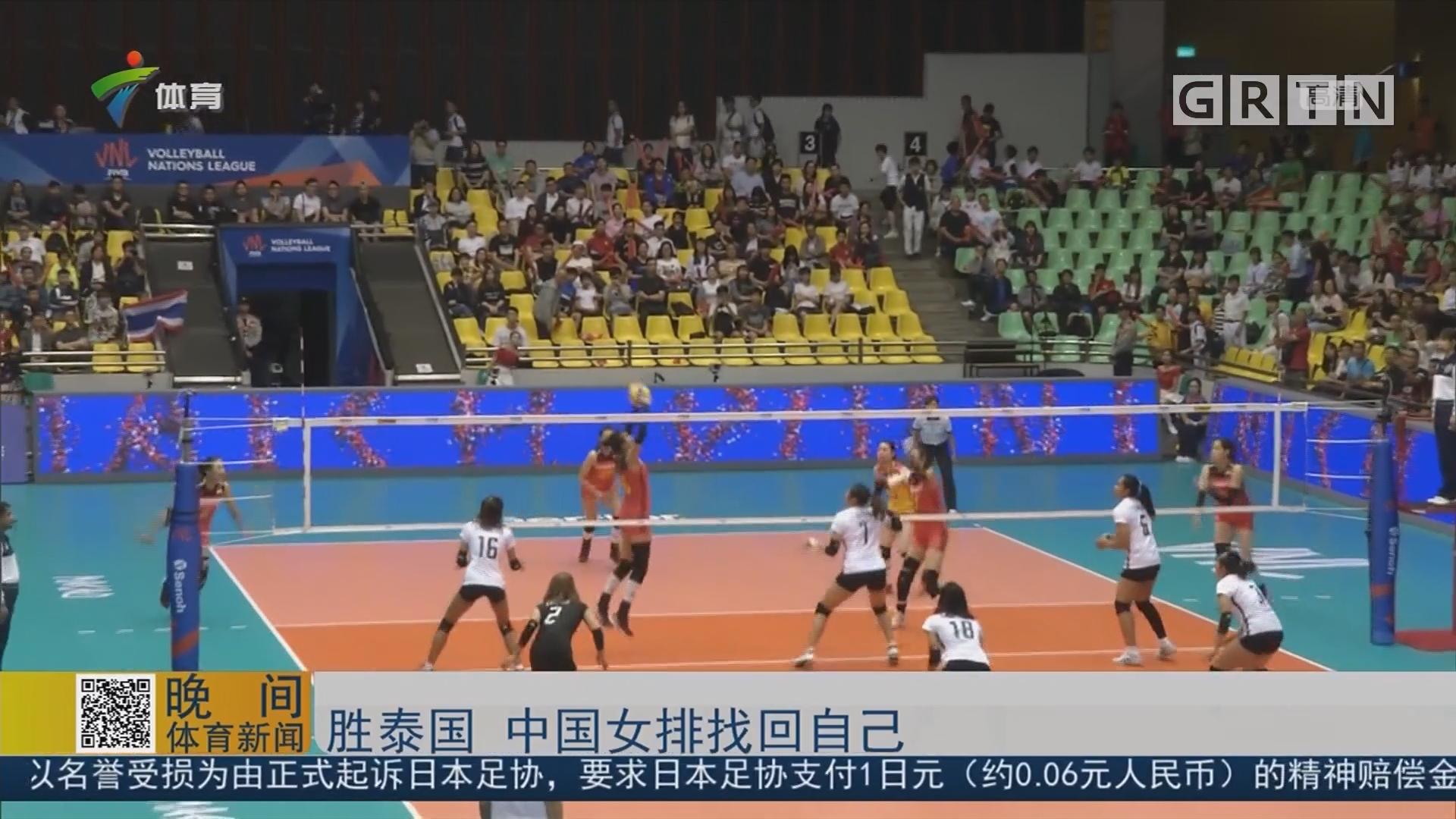 胜泰国 中国女排找回自己