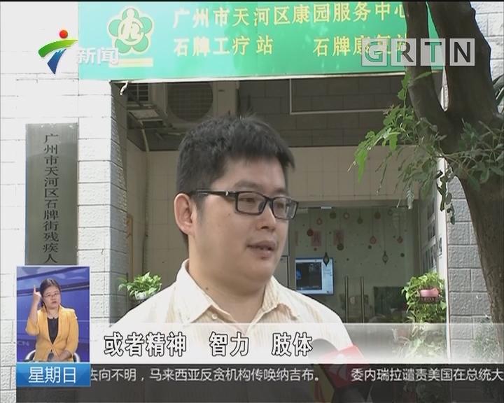 """""""5·20""""全国助残日:广州石牌社区康园成残疾人""""新家"""""""