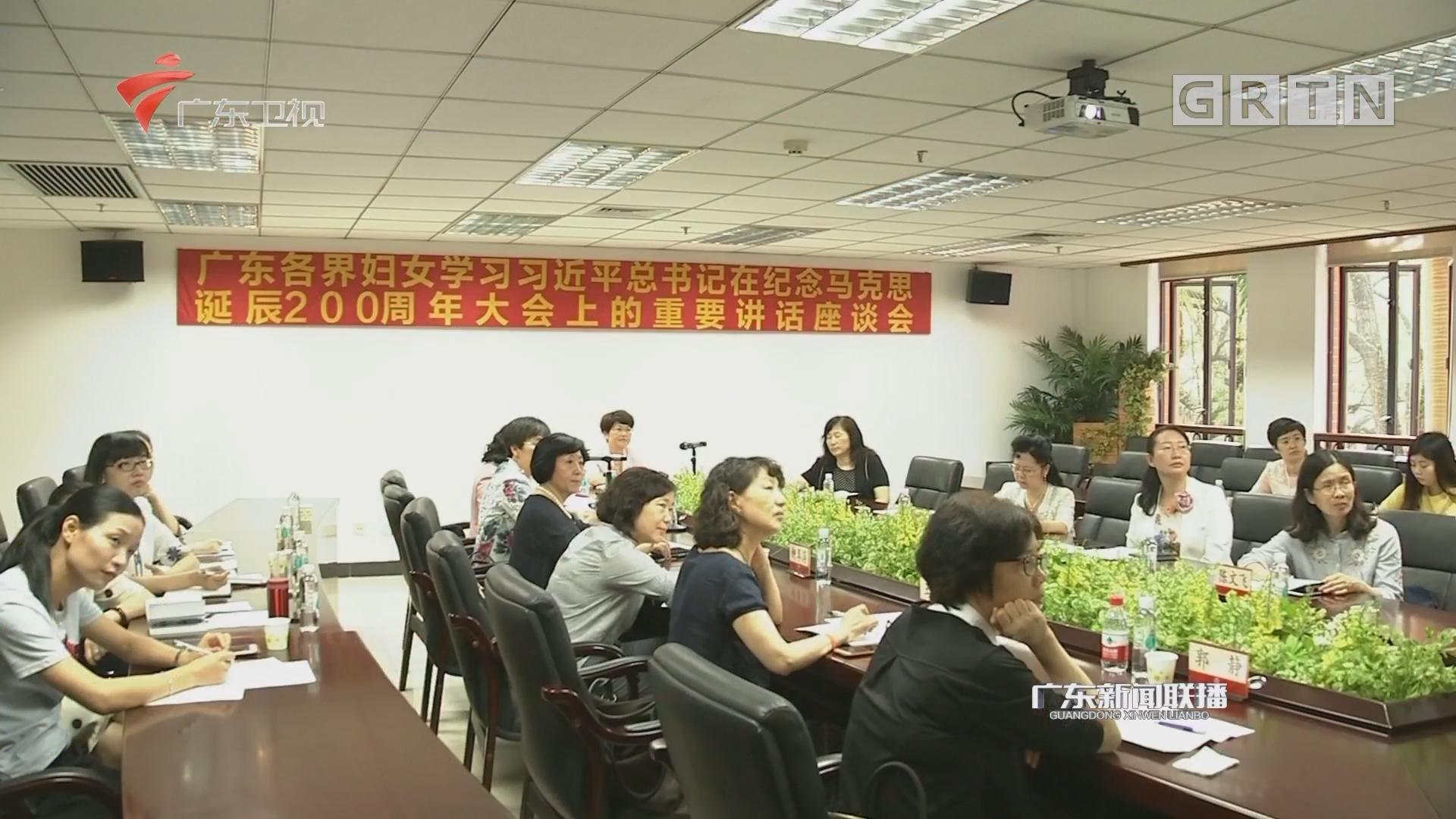 广东各界妇女学习习近平总书记在纪念马克思诞辰200周年大会上的重要讲话精神