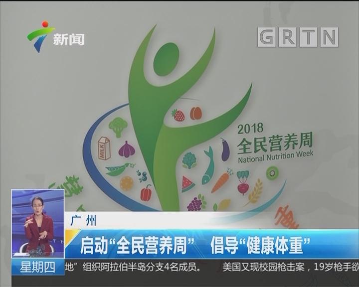 """广州:启动""""全民营养周"""" 倡导""""健康体重"""""""