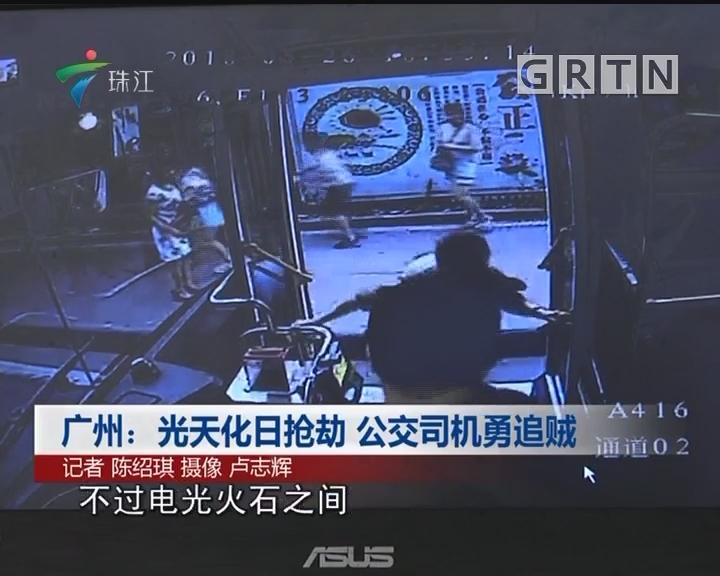 广州:光天化日抢劫 公交司机勇追贼
