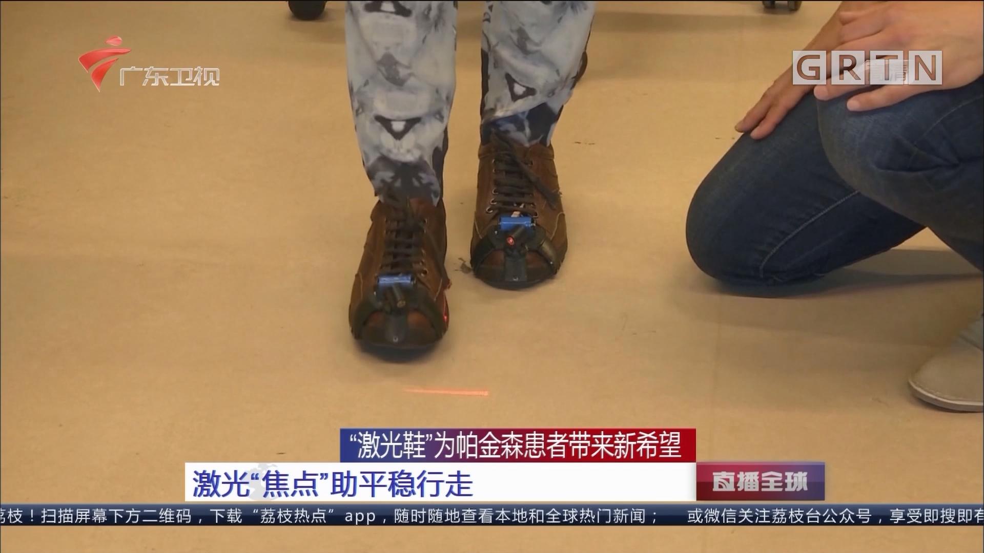 """""""激光鞋""""为帕金森患者带来新希望 帕金森患者常因步态冻结摔倒"""