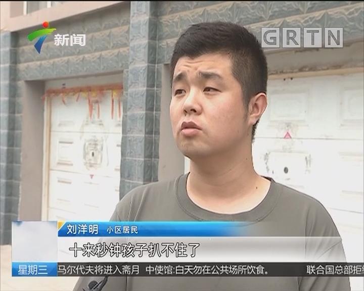 山东潍坊:男童翻窗坠楼 楼下住户伸手拽住
