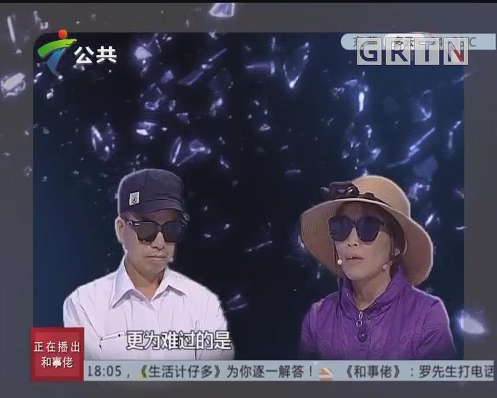 [2018-05-20]和事佬:老公 别对你姐另眼相看