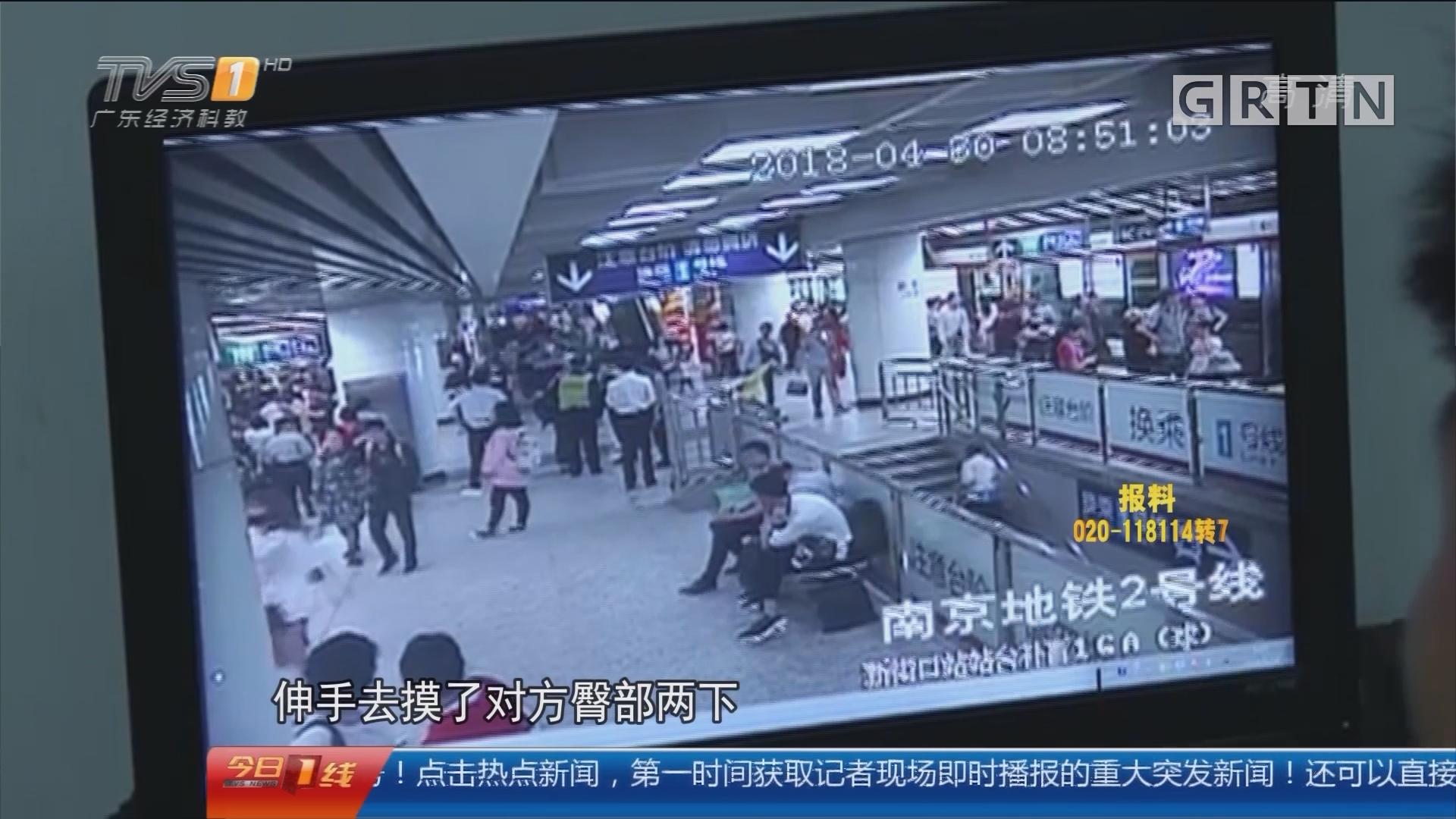 """南京:男子地铁上猥亵女性 乘客合力擒""""狼"""""""