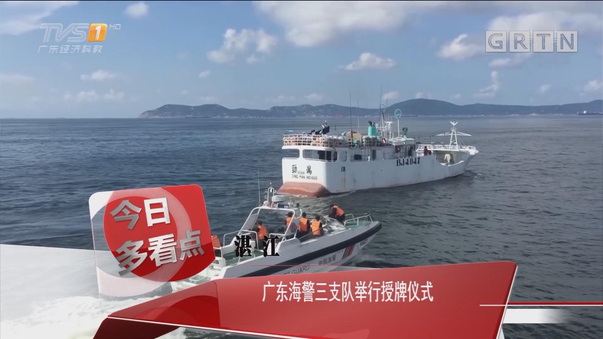 湛江:广东海警三支队举行授牌仪式