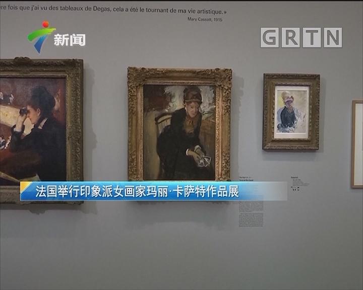 法国举行印象派女画家玛丽·卡萨特作品展