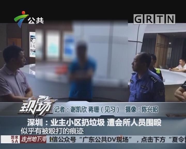 深圳:业主小区扔垃圾 遭会所人员围殴