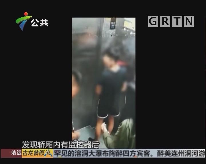 两男子电梯内撒尿 女伴帮忙遮挡摄像头