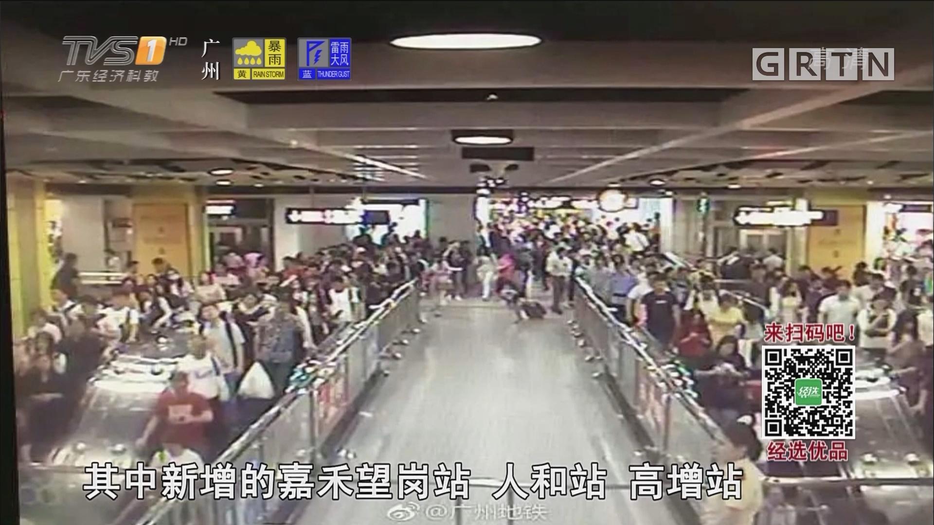 广州地铁新增四个站常态化限流 本月22日起实施