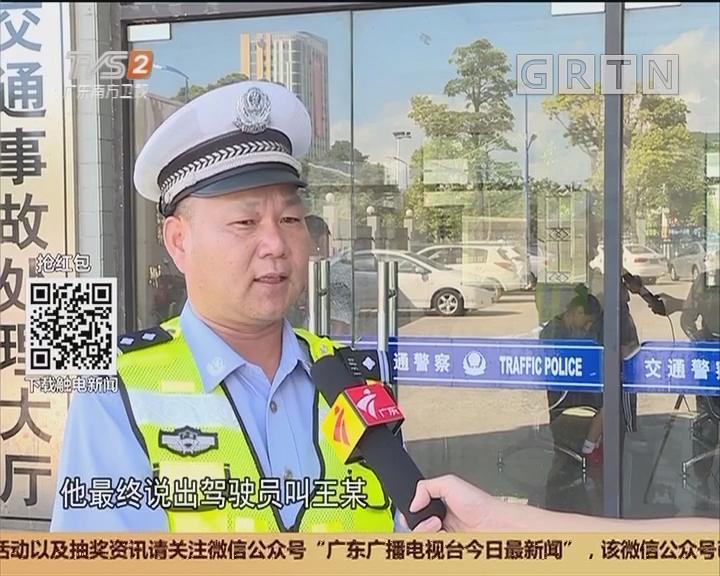 中山:醉驾男车祸伤及老乡 竟然逃逸回家睡