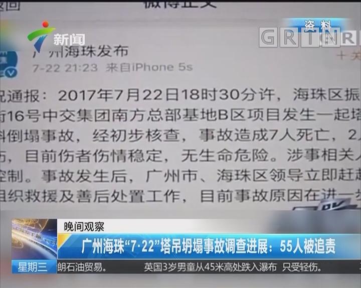"""广州海珠""""7·22""""塔吊坍塌事故调查进展:55人被追责"""