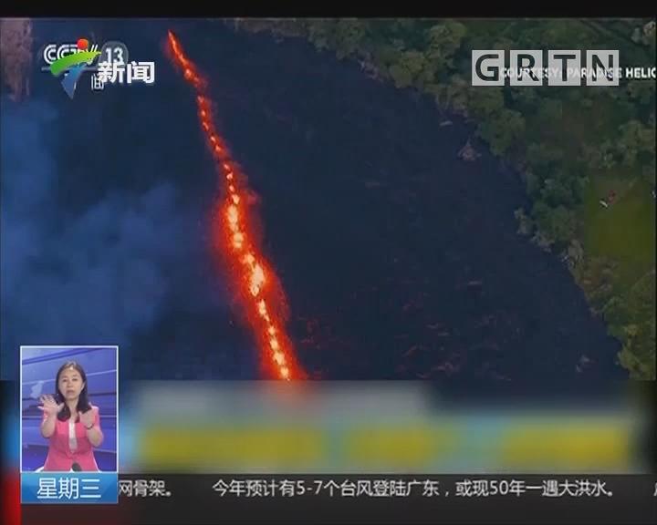 美国基拉韦厄火山持续喷发:熔岩持续喷发 另有数千人或将撤离