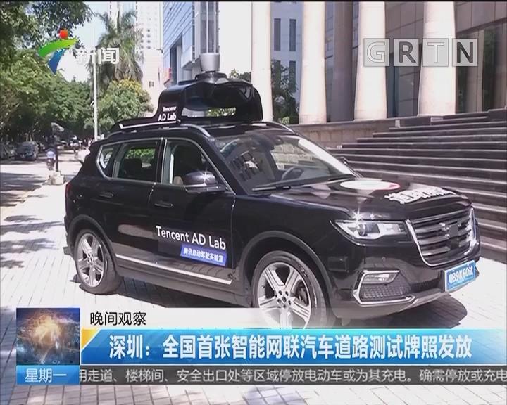 深圳:全国首张智能网联汽车道路测试牌照发放
