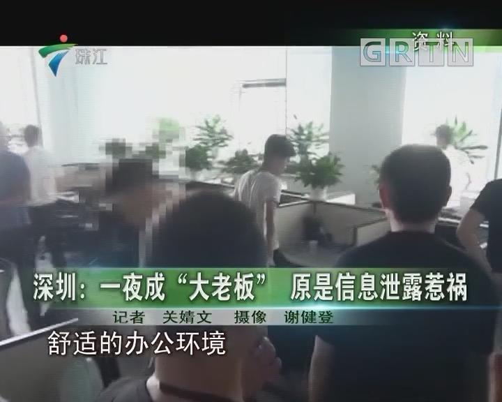 """深圳:一夜成""""大老板"""" 原是信息泄露惹祸"""