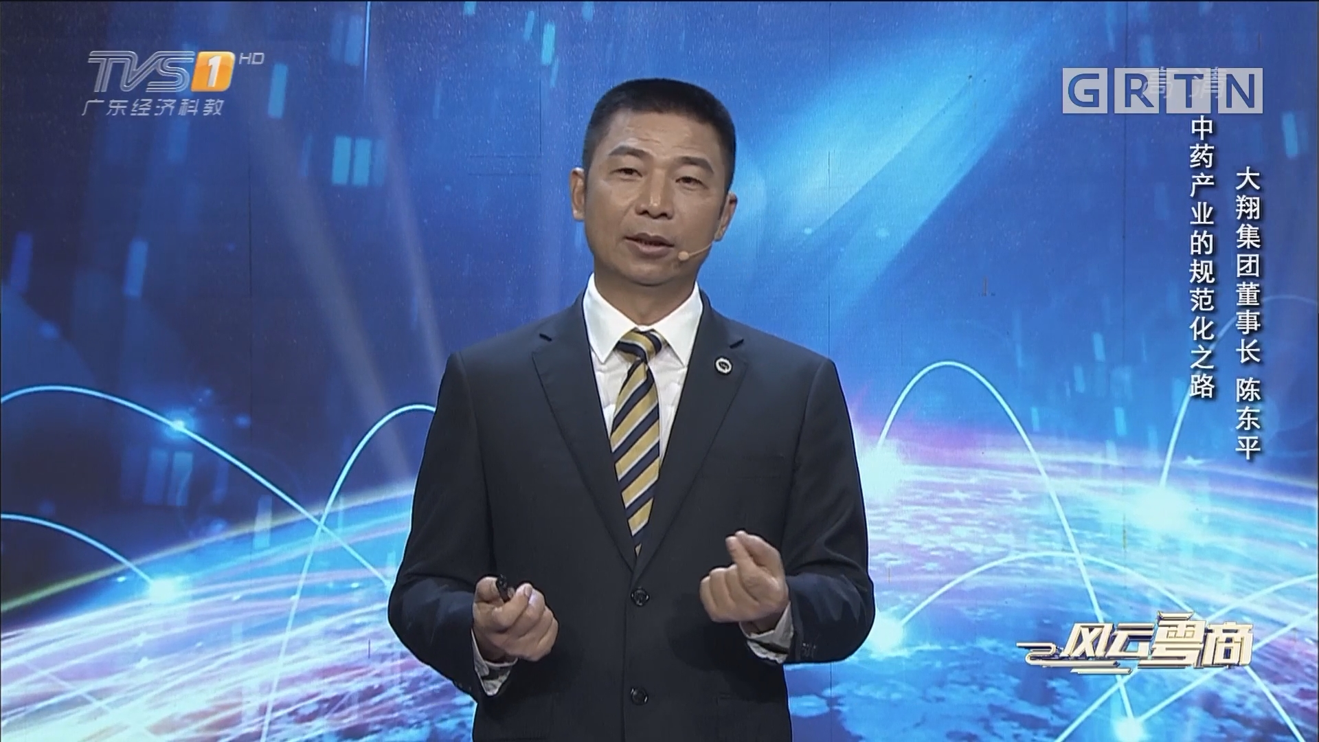 [HD][2018-05-19]风云粤商