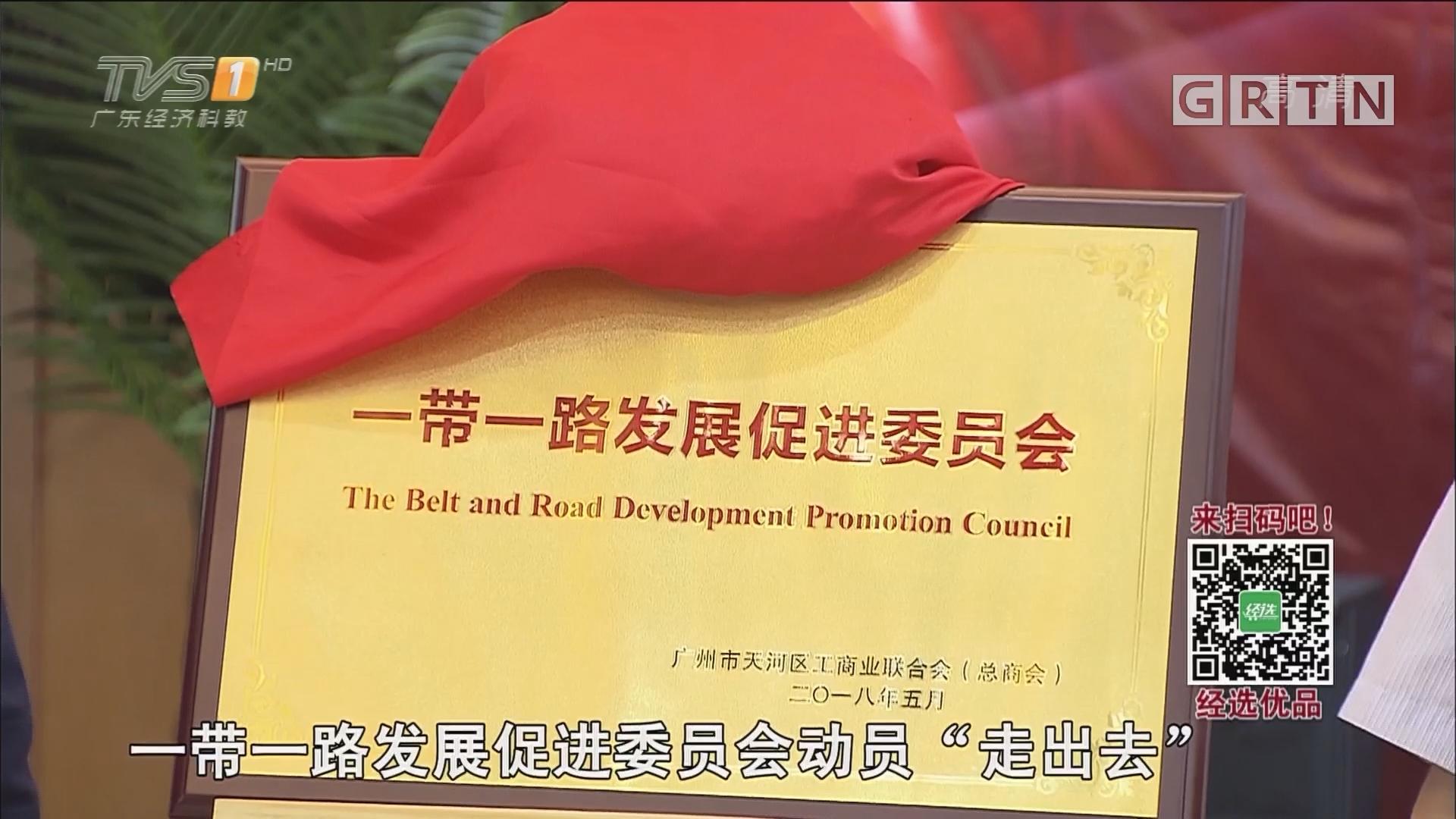 """广州天河""""一带一路""""发展促进委员会揭牌"""
