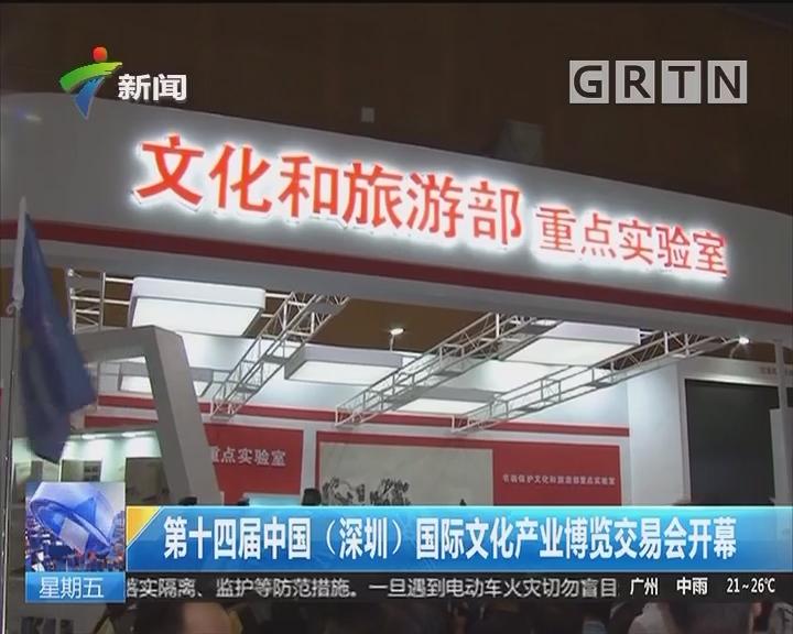 第十四届中国(深圳)国际文化产业博览交易会开幕