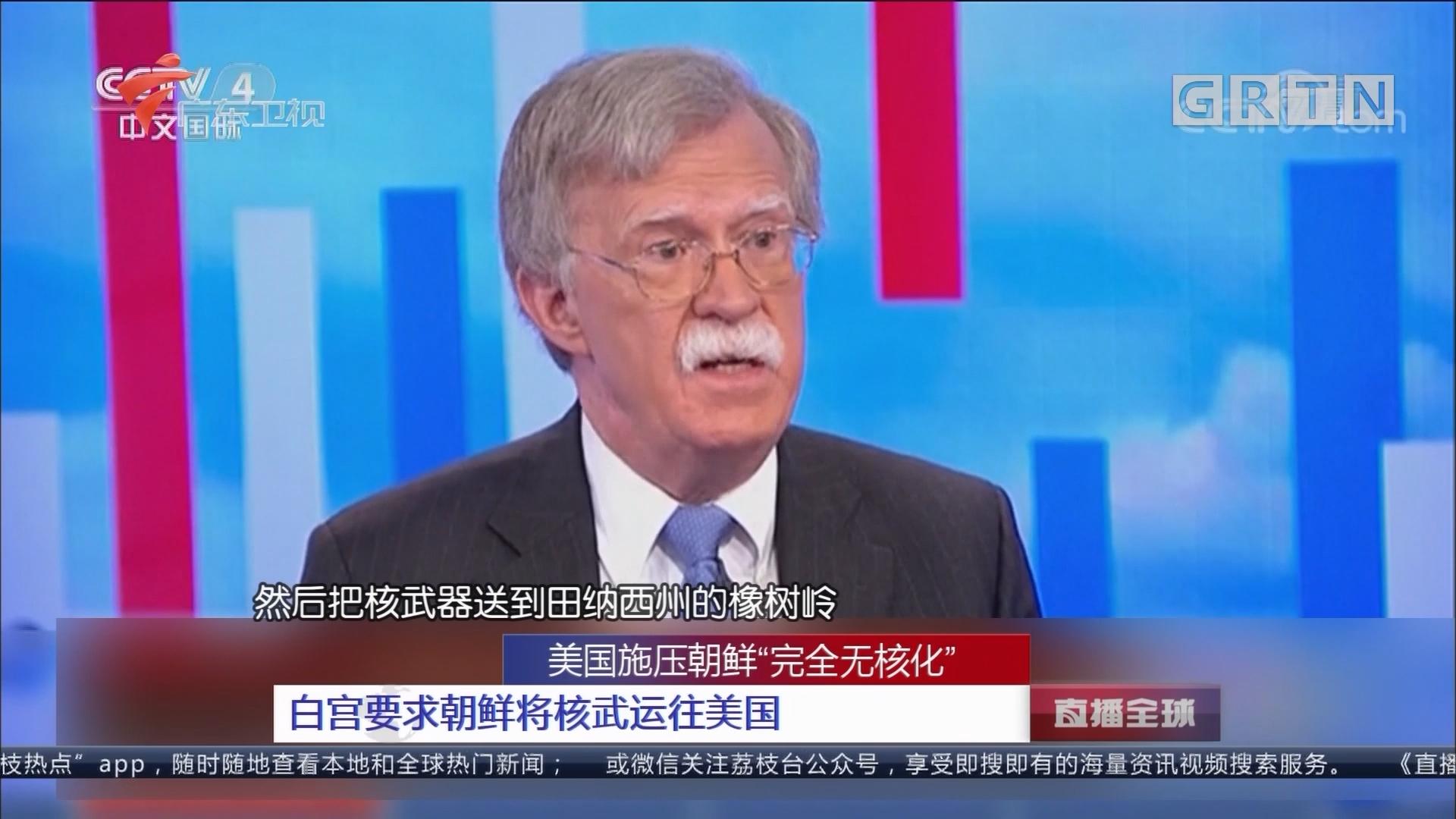 """美国施压朝鲜""""完全无核化"""" 白宫要求朝鲜将核武运往美国"""
