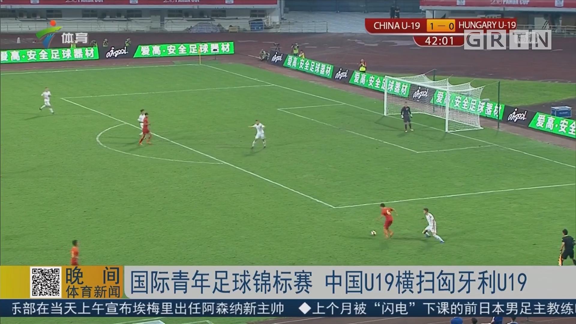 国际青年足球锦标赛 中国U19横扫匈牙利U19