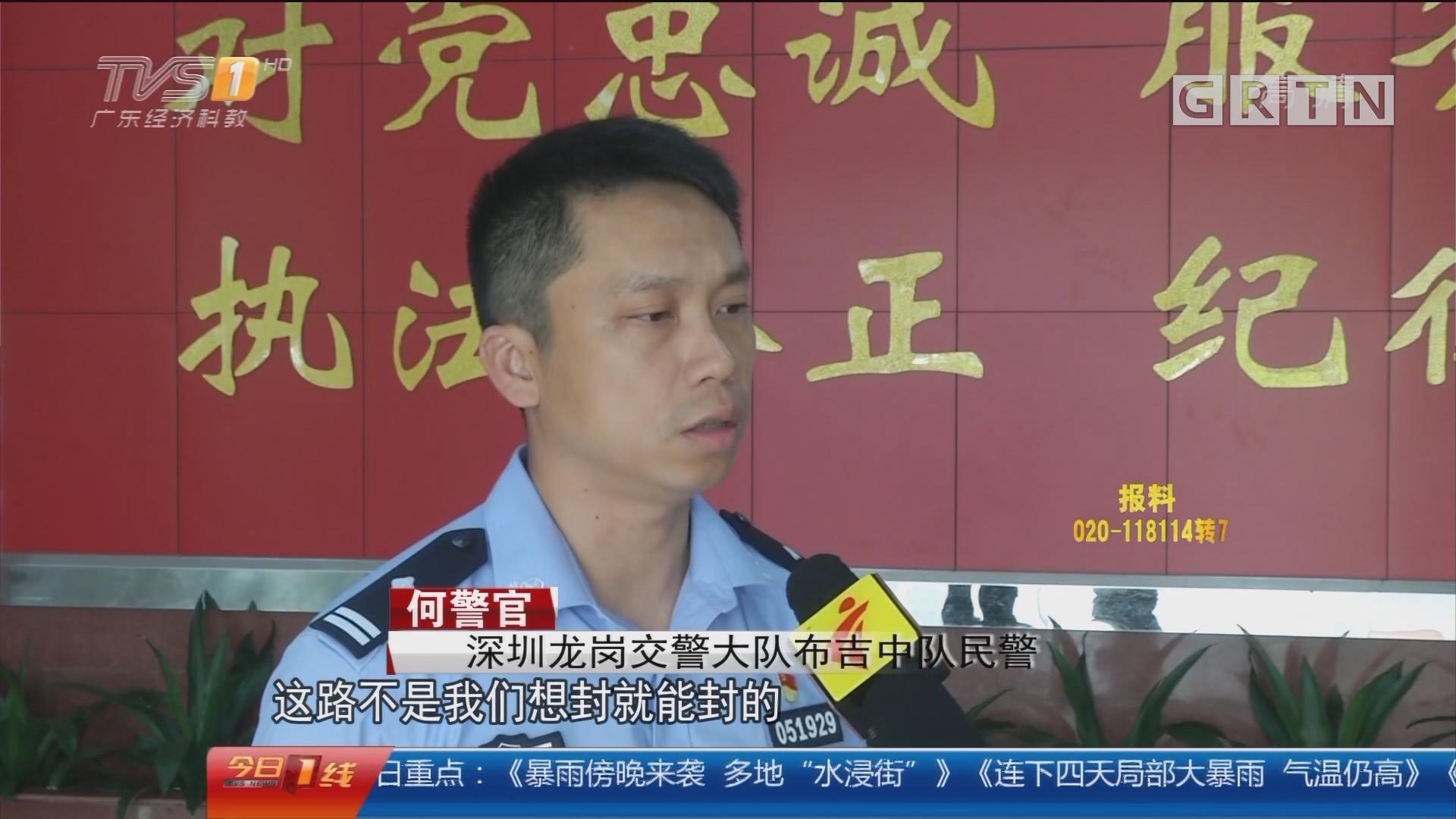 深圳:男子不满封路辱骂交警 被带走调查
