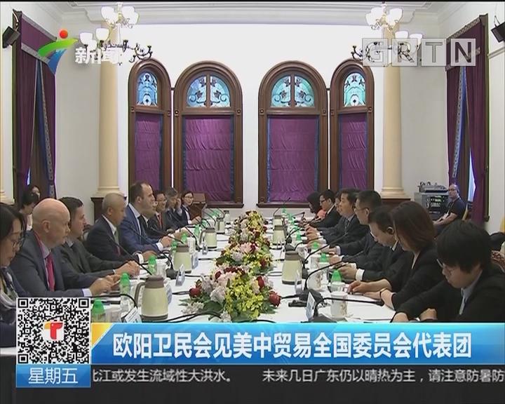 欧阳卫民会见美中贸易全国委员会代表团
