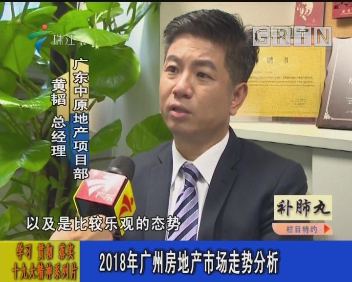2018年广州房地产市场走势分析
