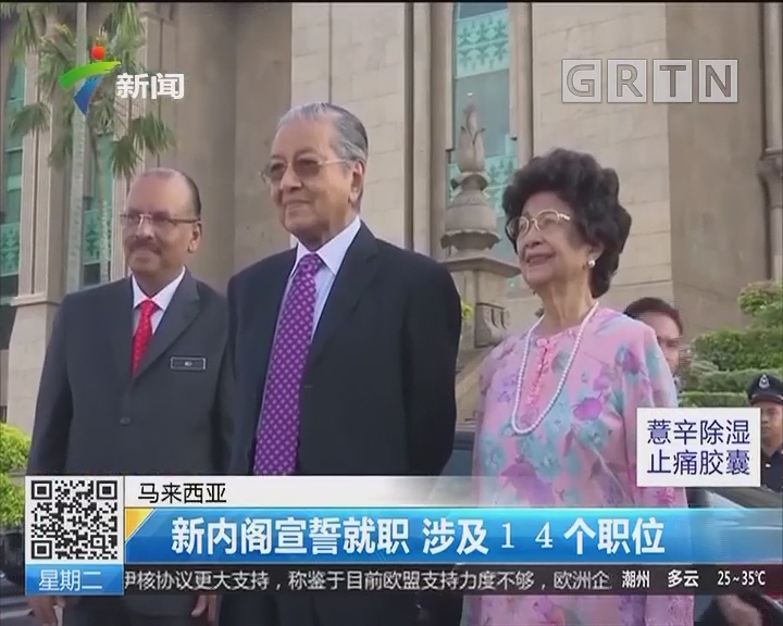 马来西亚:新内阁宣誓就职 涉及14个职位