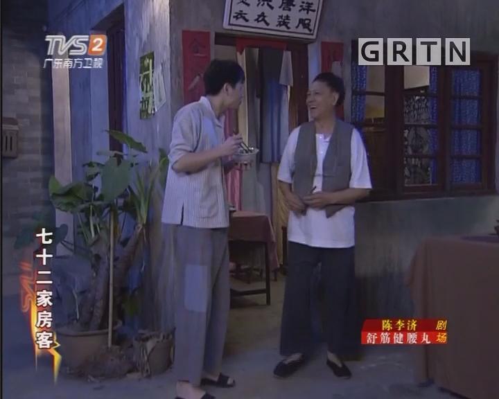 [2018-05-14]七十二家房客:荐人馆风波(下)