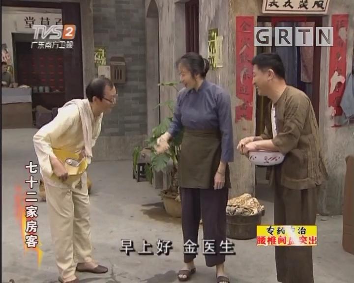 [2018-05-06]七十二家房客:停水风波(上)