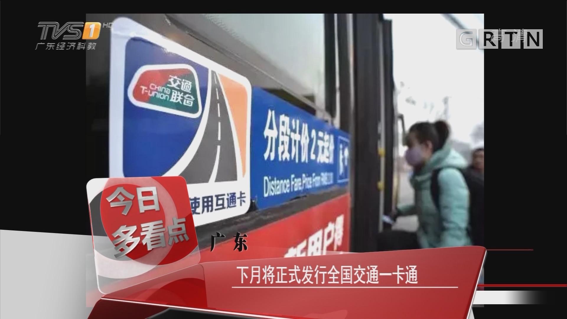 广东:下月将正式发行全国交通一卡通