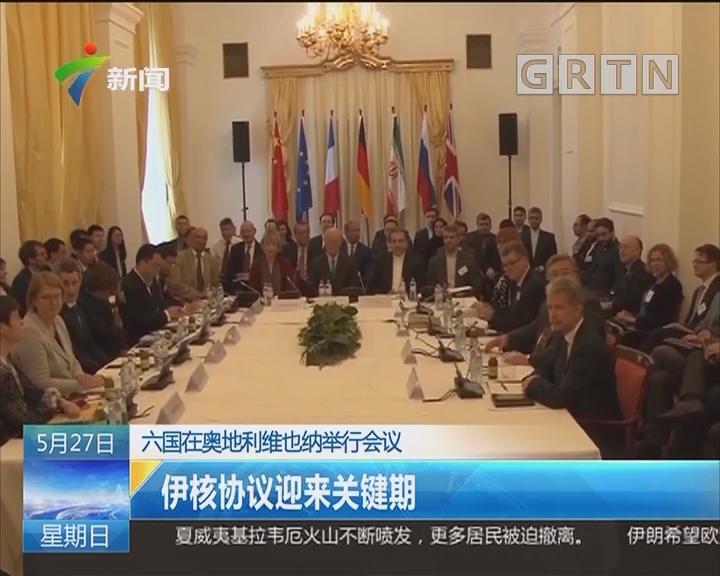 六国在奥地利维也纳举行会议:伊核协议迎来关键期
